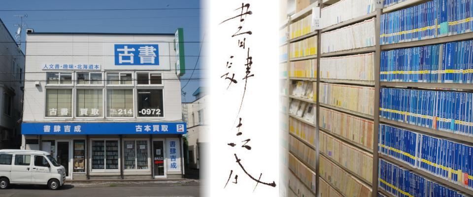 古本の出張買取いたします! 北海道の本、思想哲学宗教、占易精神、歴史、鉄道、アート写真集、書・刀剣、詩歌文芸書